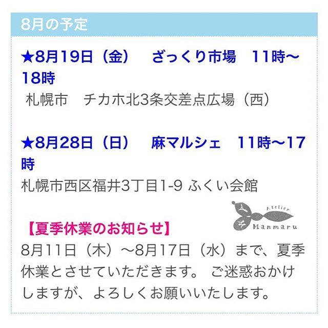 アトリエManmaru 8月の予定です(*ˊ˘ˋ*)♪8/19は #チカホ  デビュー!#札幌市 #チカホ北3条広場
