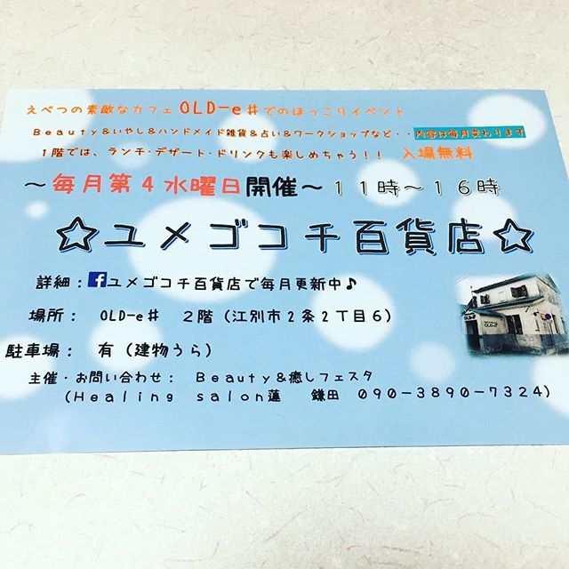 26日(水)は、ユメゴコチ百貨店に出展します会場 #江別市 のカフェ #OLD-e です。11時〜16時よろしくお願いいたします😀